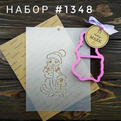 Набор №1348 - Снегурочка