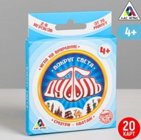 063-2012 Настольная игра «Дуббль Вокруг света», 20 карт