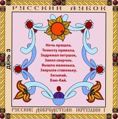 Магнитный набор «Русские добродетели: Потешки №1»