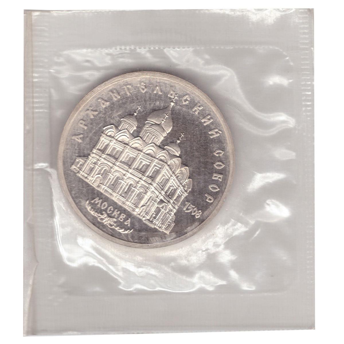 5 рублей 1991 год. Архангельский собор в Москве. Пруф в родной запайке