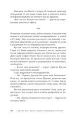Сам себе босс. Бизнес-роман о бирюзовой компании | Гафаров Р. М.