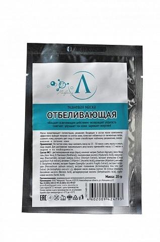 Маска для лица Отбеливающая (ткань), 25 гр