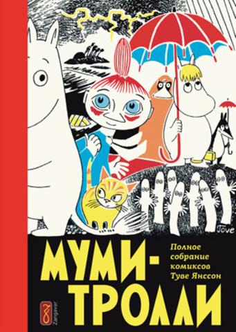 Муми-Тролли. Полное собрание комиксов. Том 1