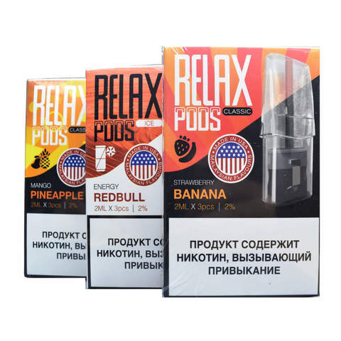 Relax Pod Для Relx Classic - Juicy Grape Ice (1шт.)