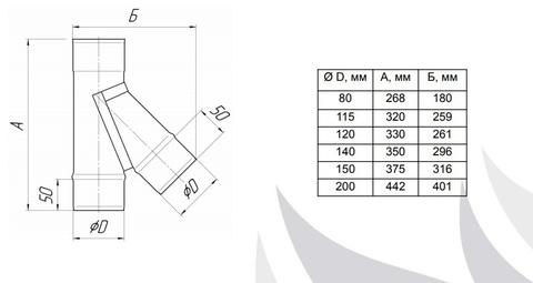 Тройник 135°, Ø150, 0,5 мм