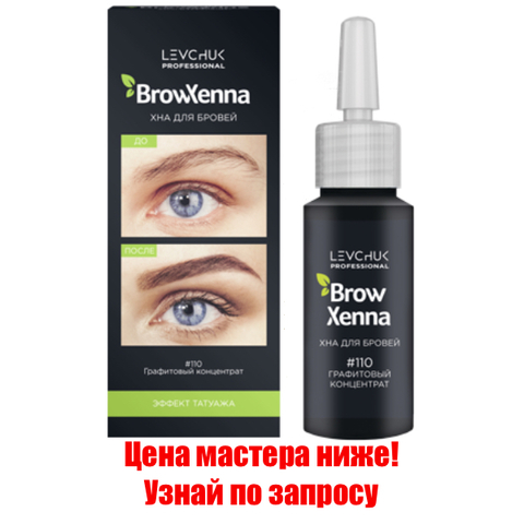 Хна для бровей Граф. концентрат ( Graphite concentrate ), BH Brow Henna 10мл, флакон (рус)