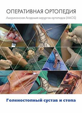 Общее Видеосборник Оперативная ортопедия: Голеностопный сустав и стопа opvideo.jpg