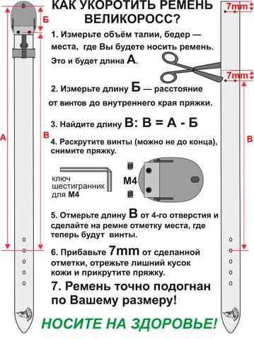 Ремень «Чёрносотненский»