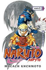 Naruto. Наруто. Книга 3. Верный путь | Кисимото М.