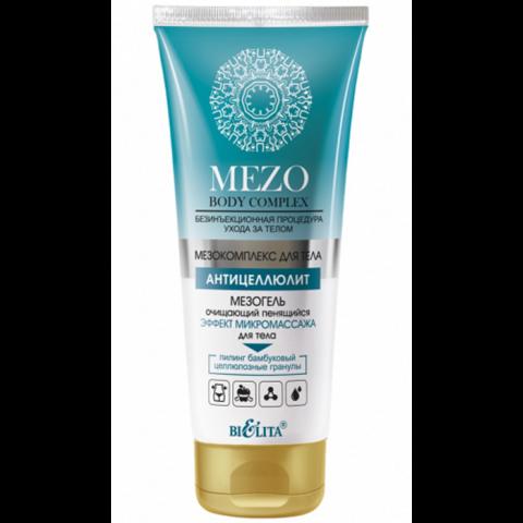 Белита MEZOBodyComplex Мезогель очищающий пенящийся