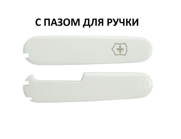 Набор накладок с пазом для ручки для ножа Victorinox 91 мм., цвет - белый