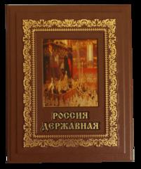 Россия державная