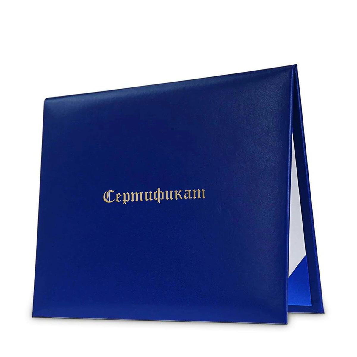 Папка обложка «Классик» для диплома с логотипом (Синяя)