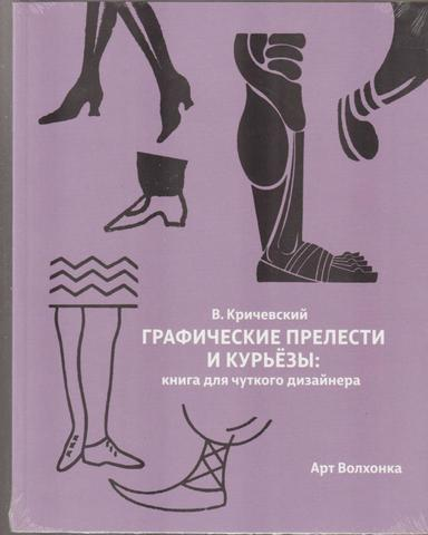Графические прелести и курьезы: книга для чуткого дизайнера