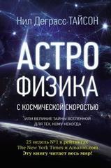 Астрофизика с космической скоростью, или Великие тайны Вселенной для