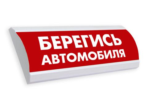 Световое табло пожарный оповещатель ЛЮКС с пиктограммой БЕРЕГИСЬ АВТОМОБИЛЯ на красном фоне