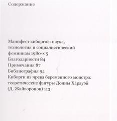 Манифест киборгов   Харауэй Донна