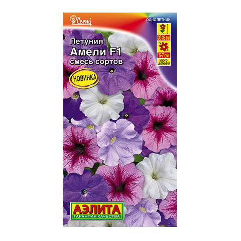 Петуния Амели F1 многоцветковая, смесь окрасок   (Аэлита)
