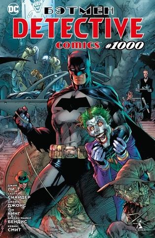 Бэтмен. Detective comics #1000. Издание делюкс