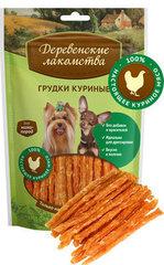 Деревенские лакомства для собак мини-пород Грудки куриные