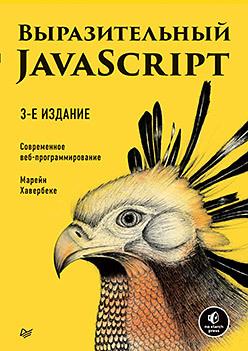 Обложка книги  Выразительный JavaScript. Современное веб-программирование. 3-е издание
