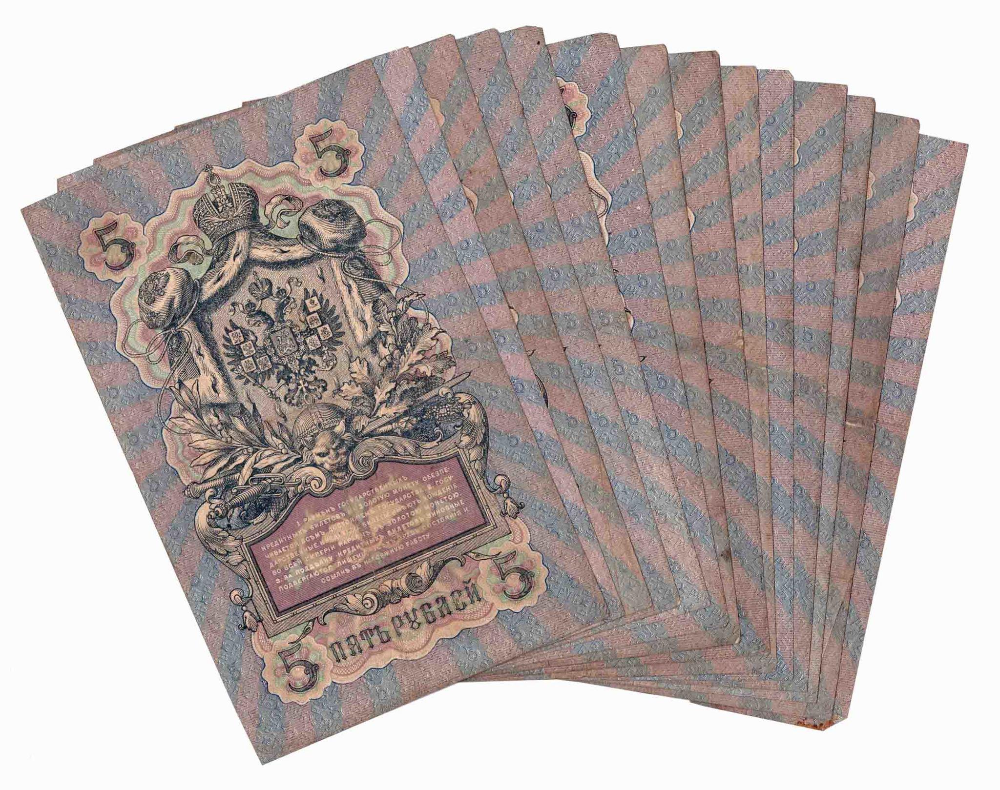 Набор из 14 кредитный билетов 5 рублей 1909 года. Управляющий Коншин. Набор кассиров.