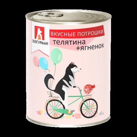 Зоогурман Вкусные потрошки Консервы для собак с телятиной и ягненком  (Банка)