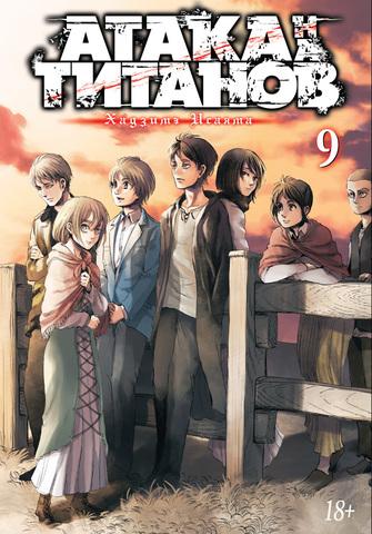 Атака на титанов. Книга 9