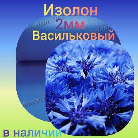 Васильковый