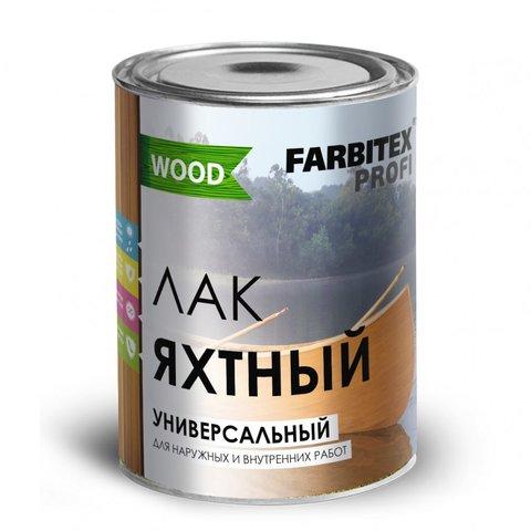 ЛАК ЯХТНЫЙ алкидный универсальный Farbitex Profi Wood 0.9кг