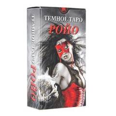 Темное Таро Ройо