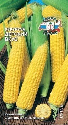 Семена Кукуруза Детский вкус, сахарная