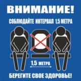 K50 Не занимайте все сидячие места - знак соблюдения расстояние социального дистанцирования