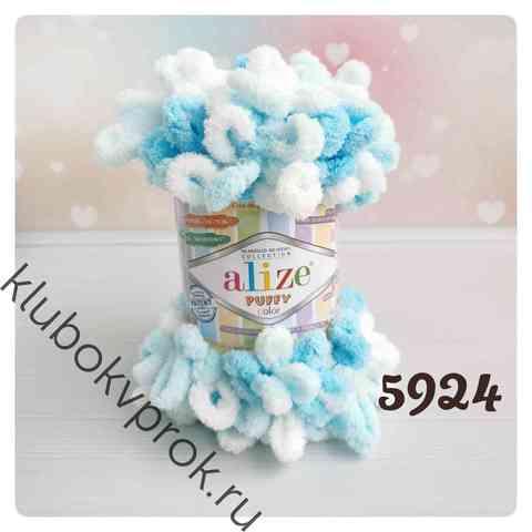 ALIZE PUFFY COLOR 5924, Белый/голубой