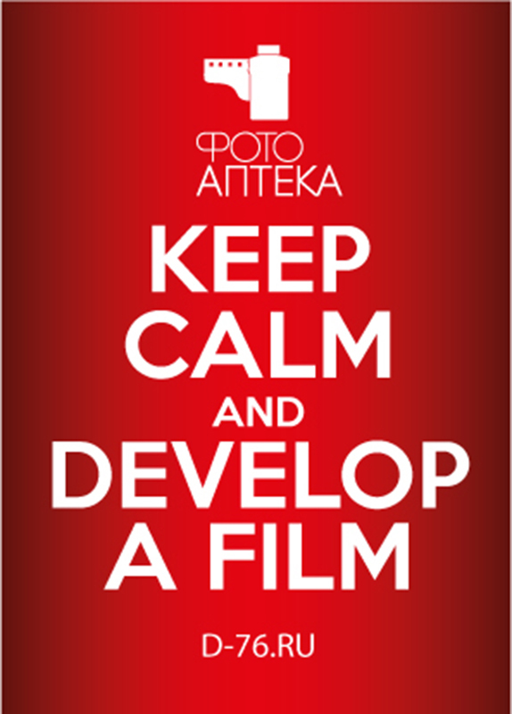 Наклейка Keep Calm and Develop a Film