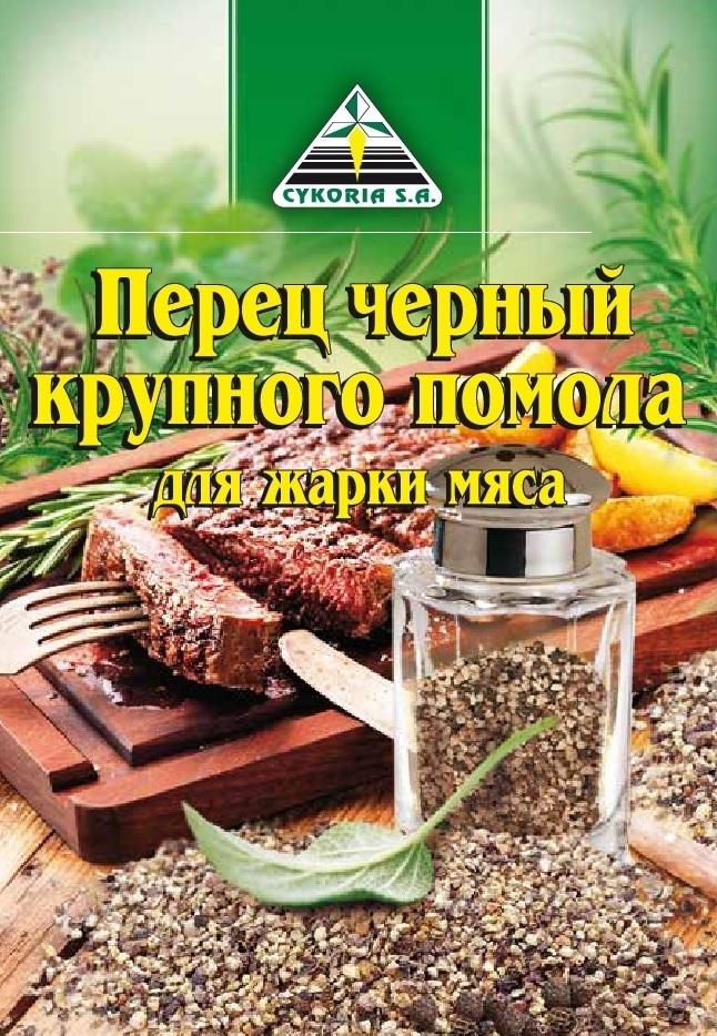 Перец черный крупного помола для жарки мяса, 30п х 20г