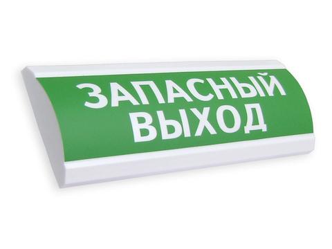 Световое табло пожарный оповещатель ЛЮКС с пиктограммой ЗАПАСНЫЙ ВЫХОД