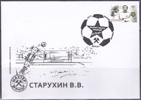 Почта ДНР ( 2019 06.11.) Старухин В.В.-КПД