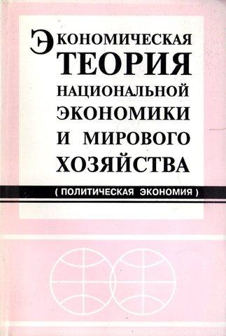 Экономическая теория национальной экономики и мирового хозяйства. (Политическая экономия)