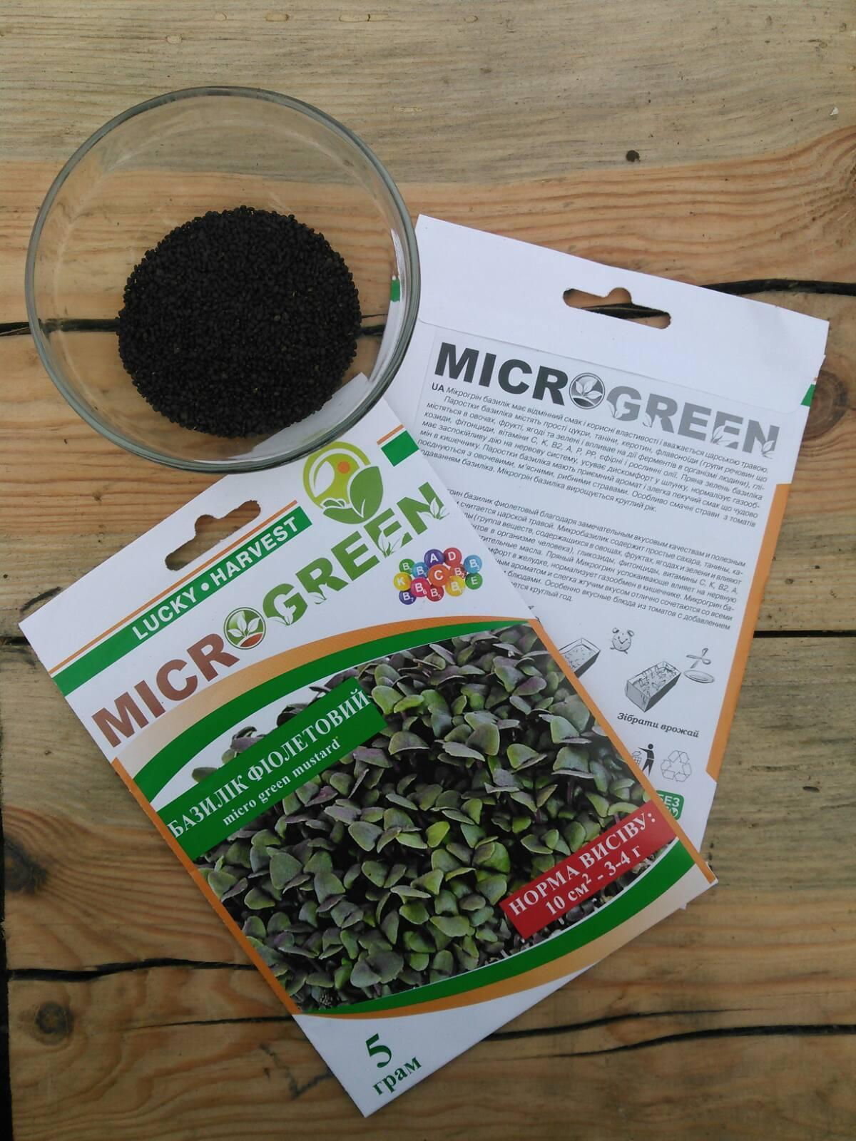 Семена Микрозелени Базилик Фиолетовый, 5 г.  LUCKY HARVEST (Украина)