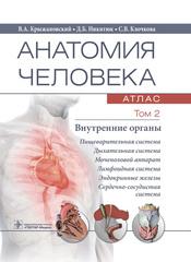 Анатомия человека. Атлас в 3-х томах. Том 2. Внутренние органы. Пищеварительная система, дыхательная система, мочеполовой аппарат, лимфоидная система, эндокринные железы, сердечно-сосудистая система