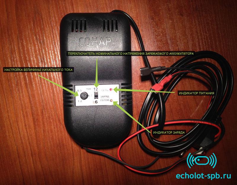 Зарядное устройство СОНАР КОМБИ 205.09