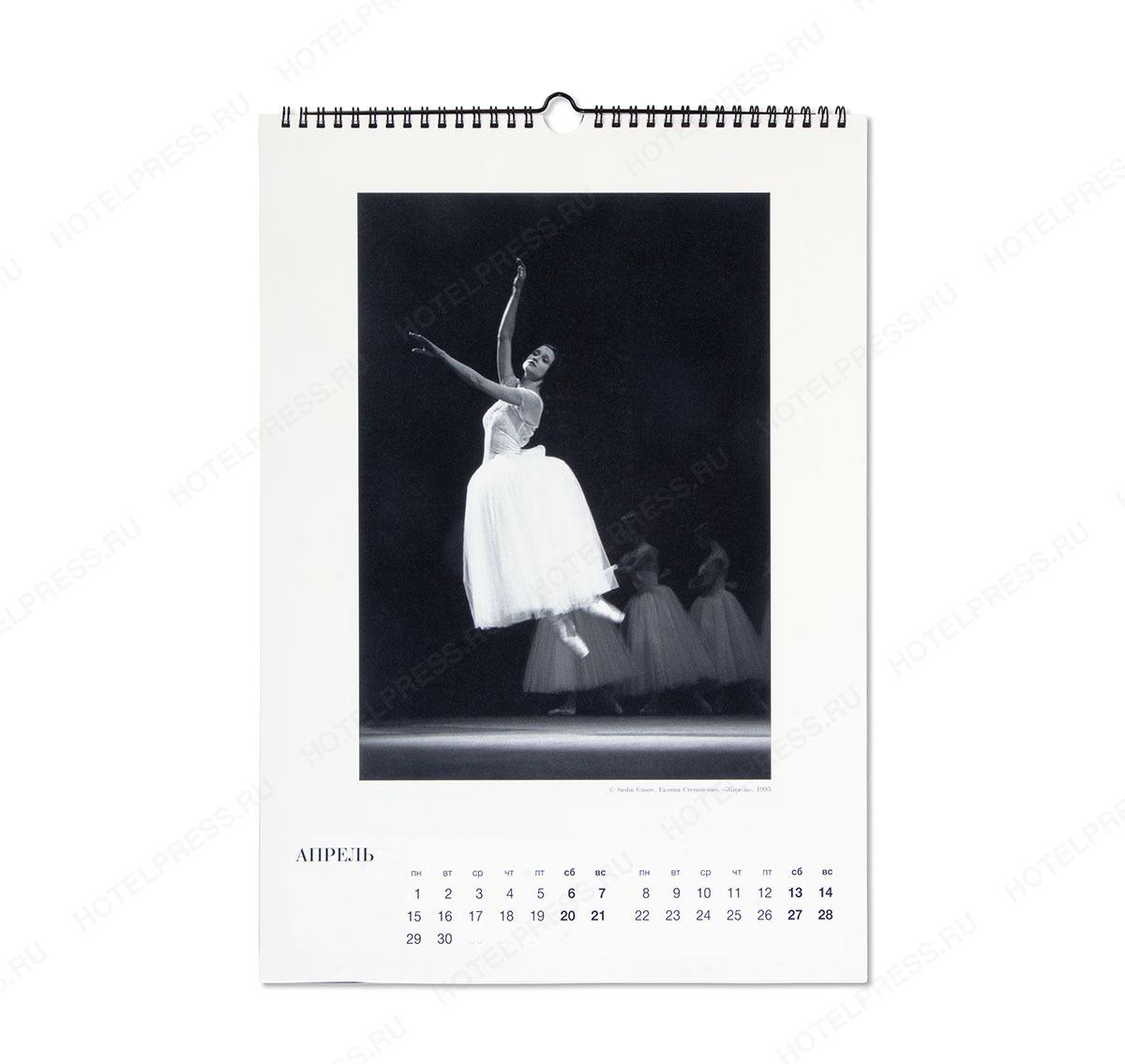 Календарь перекидной Большой балет