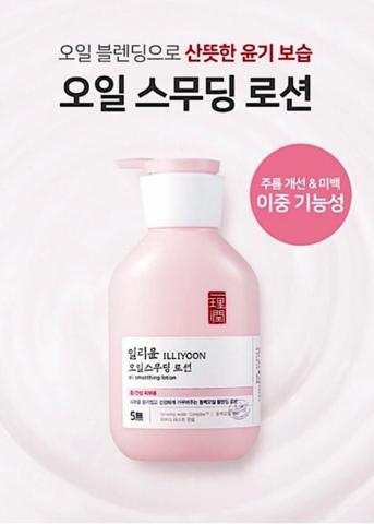 illiyoon oil smoothing Смягчающий лосьон для тела