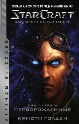 StarCraft: Сага о тёмном тамплиере. Книга первая. Перворождённые