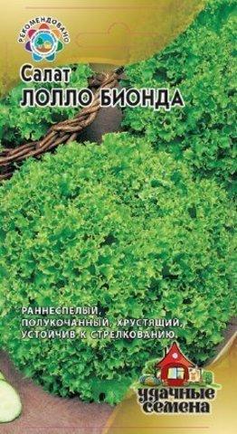 Салат Лолло Бионда 1,0г листовой, зеленый