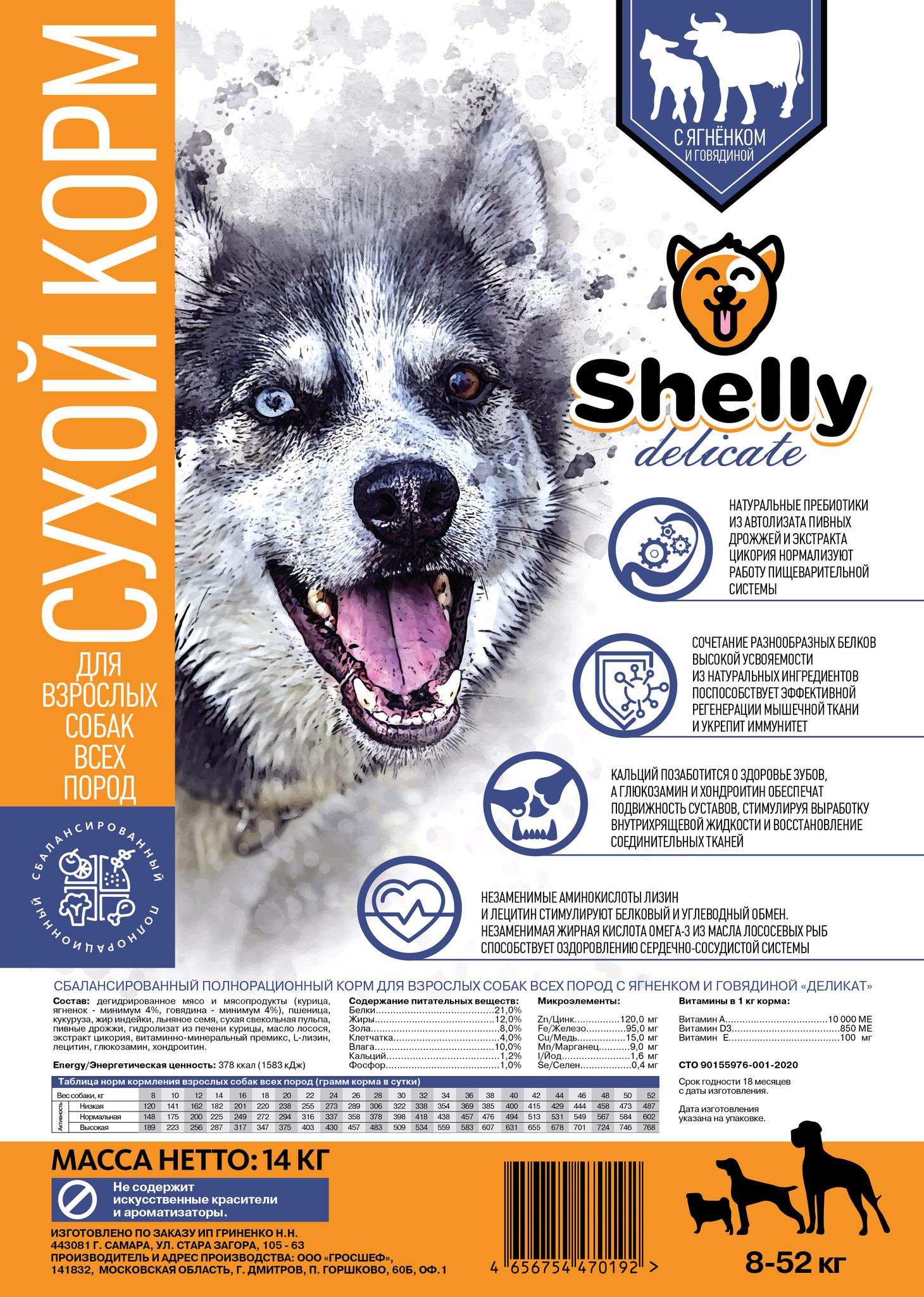 Каталог Сухой корм для взрослых собак всех пород, Shelly delicate, с ягненком и говядиной Shelly_А4_delicate.jpg