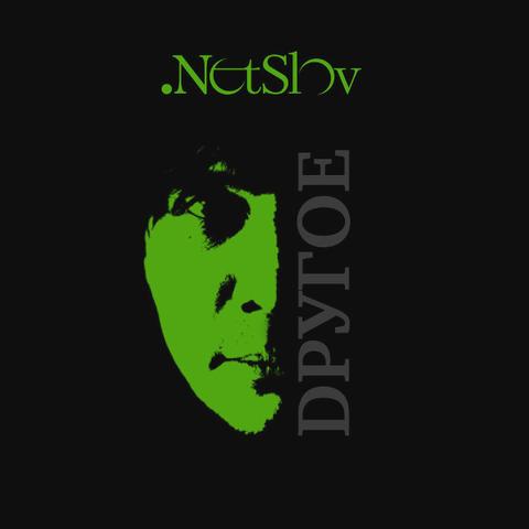 NetSlov / Dругое (CD)
