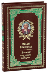 Ломоносов. Записки по русской истории