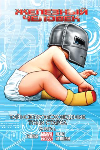 Железный Человек. Том 2. Тайное происхождение Тони Старка (Б/У).